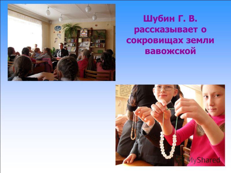 Шубин Г. В. рассказывает о сокровищах земли вавожской