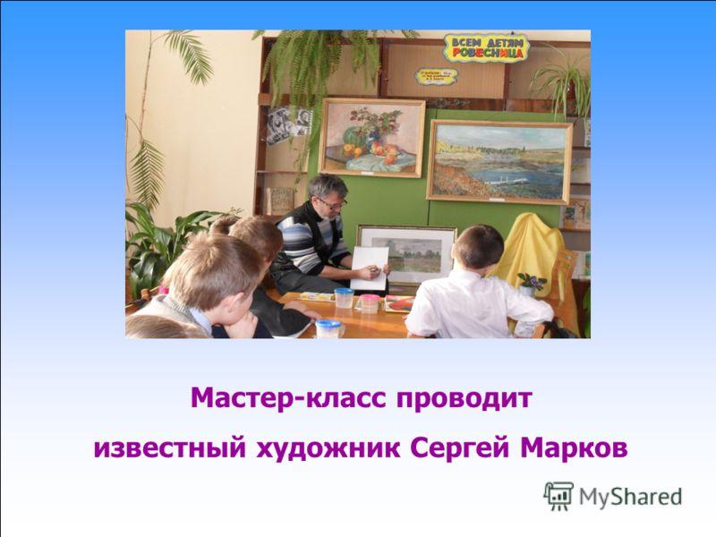 Мастер-класс проводит известный художник Сергей Марков