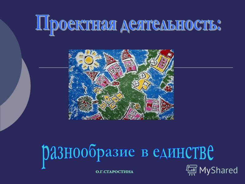 О.Г.СТАРОСТИНА