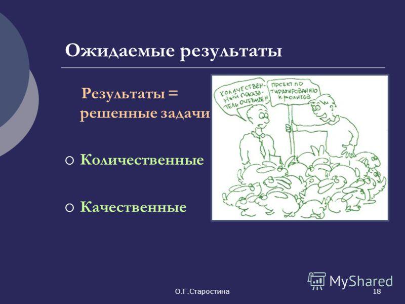 О.Г.Старостина18 Ожидаемые результаты Результаты = решенные задачи Количественные Качественные