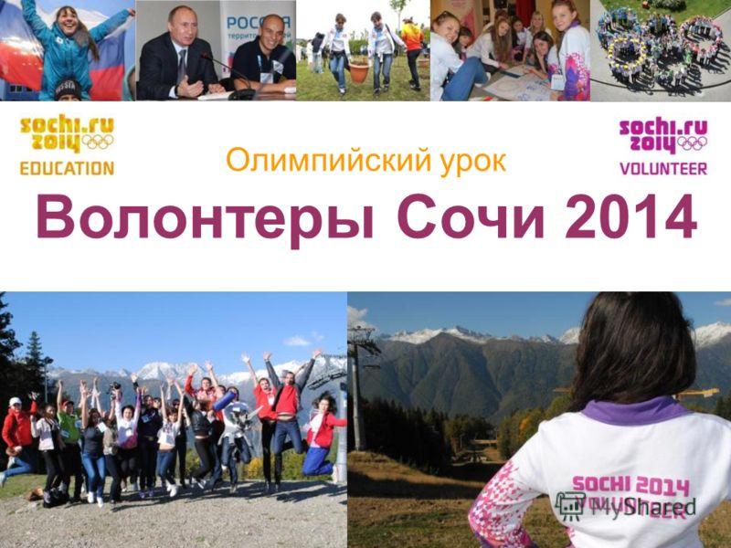 Олимпийский урок Волонтеры Сочи 2014 1