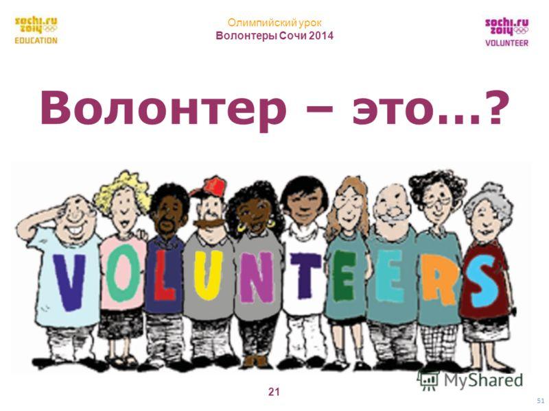 Олимпийский урок Волонтеры Сочи 2014 21 51 Волонтер – это…?