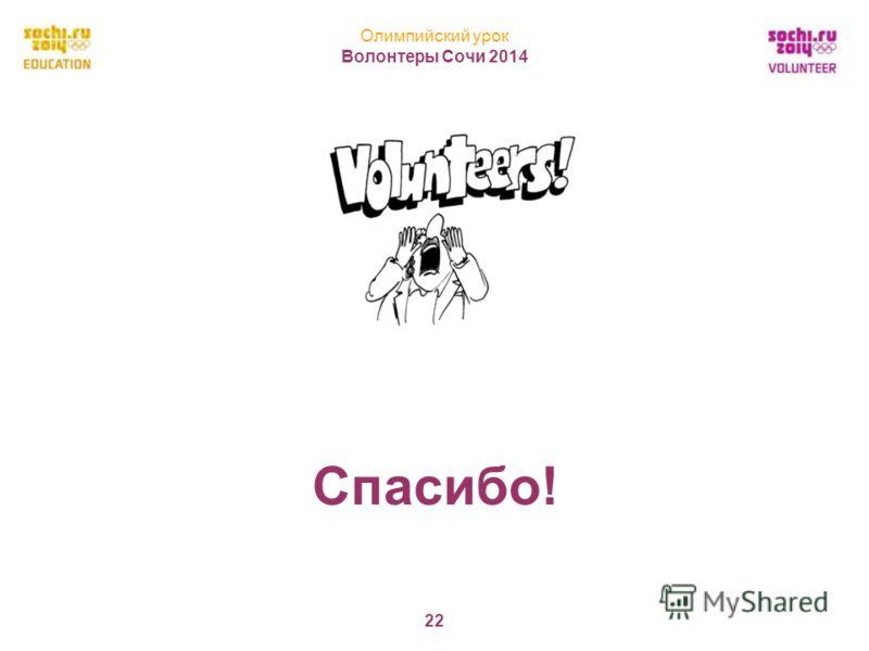 Олимпийский урок Волонтеры Сочи 2014 22 Спасибо!