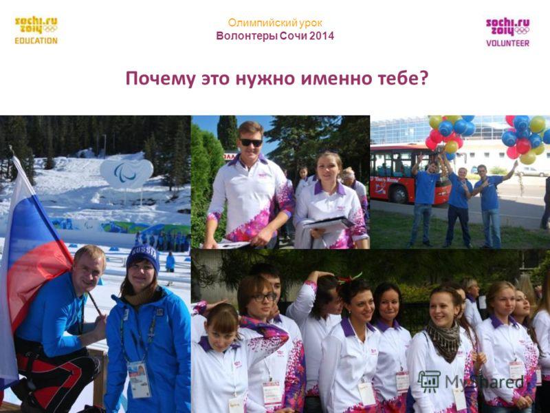 Олимпийский урок Волонтеры Сочи 2014 3 Почему это нужно именно тебе?