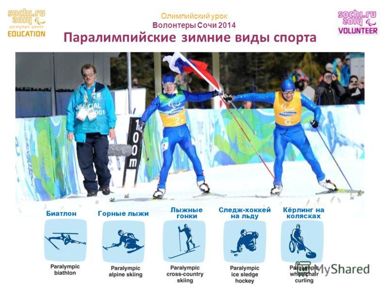 Олимпийский урок Волонтеры Сочи 2014 7 Горные лыжи Лыжные гонки Биатлон Кёрлинг на колясках Следж-хоккей на льду Паралимпийские зимние виды спорта