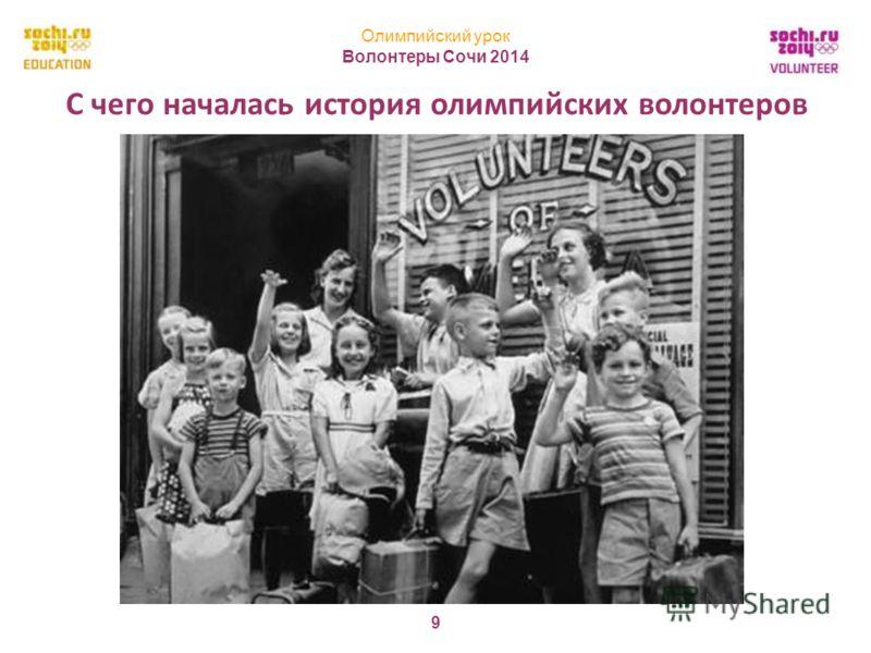 Олимпийский урок Волонтеры Сочи 2014 9 С чего началась история олимпийских волонтеров