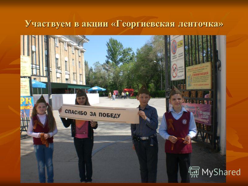 Участвуем в акции «Георгиевская ленточка»