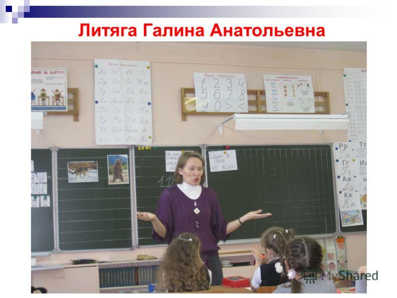 Литяга Галина Анатольевна