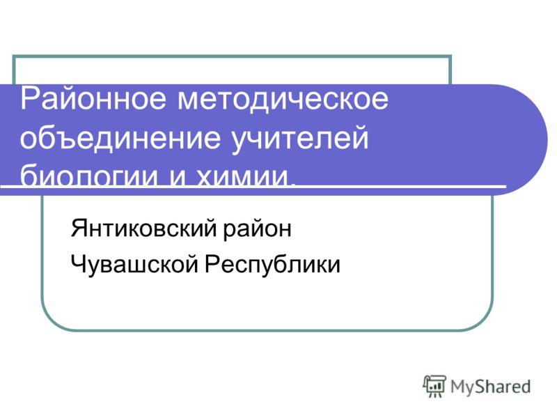 Районное методическое объединение учителей биологии и химии. Янтиковский район Чувашской Республики