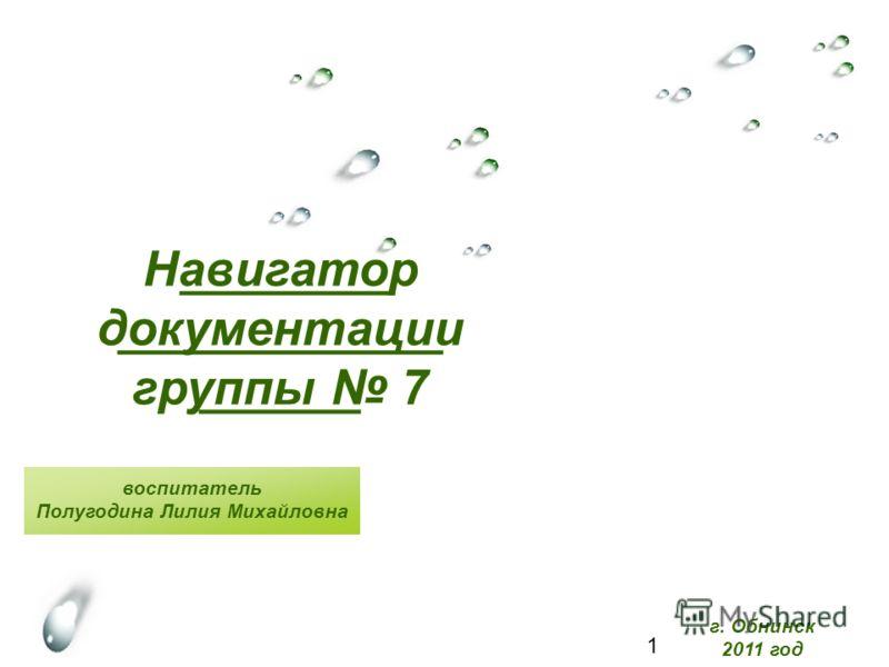 L/O/G/O 1 ________ ____________ ______ Навигатор документации группы 7 воспитатель Полугодина Лилия Михайловна г. Обнинск 2011 год