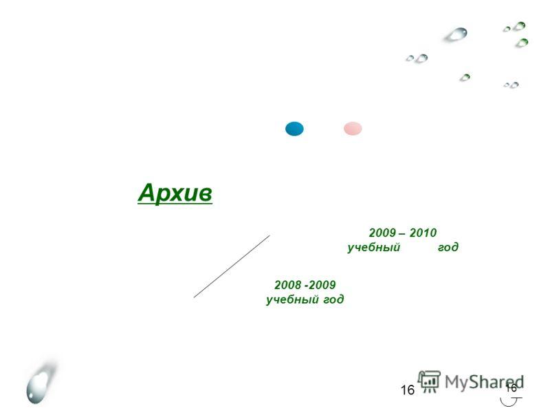 16 Архив 2008 -2009 учебный год 2009 – 2010 учебный год