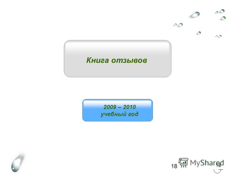 18 Книга отзывов 2009 – 2010 учебный год