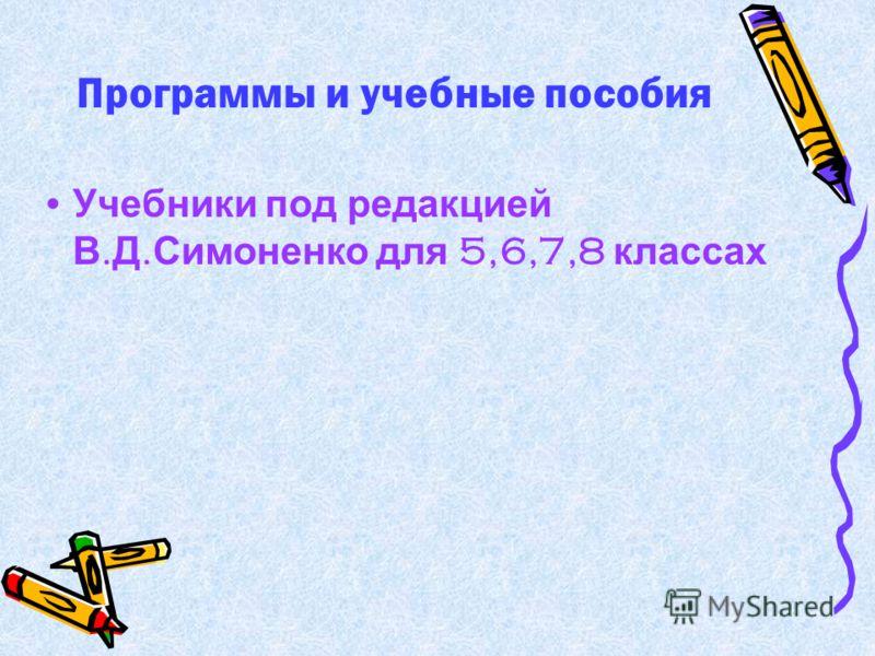 Программы и учебные пособия Учебники под редакцией В. Д. Симоненко для 5,6,7,8 классах