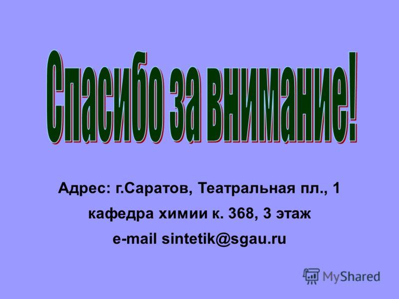 Адрес: г.Саратов, Театральная пл., 1 кафедра химии к. 368, 3 этаж e-mail sintetik@sgau.ru