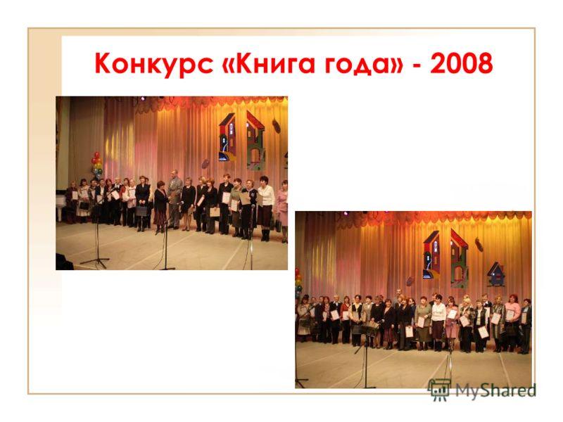 Конкурc «Книга года» - 2008