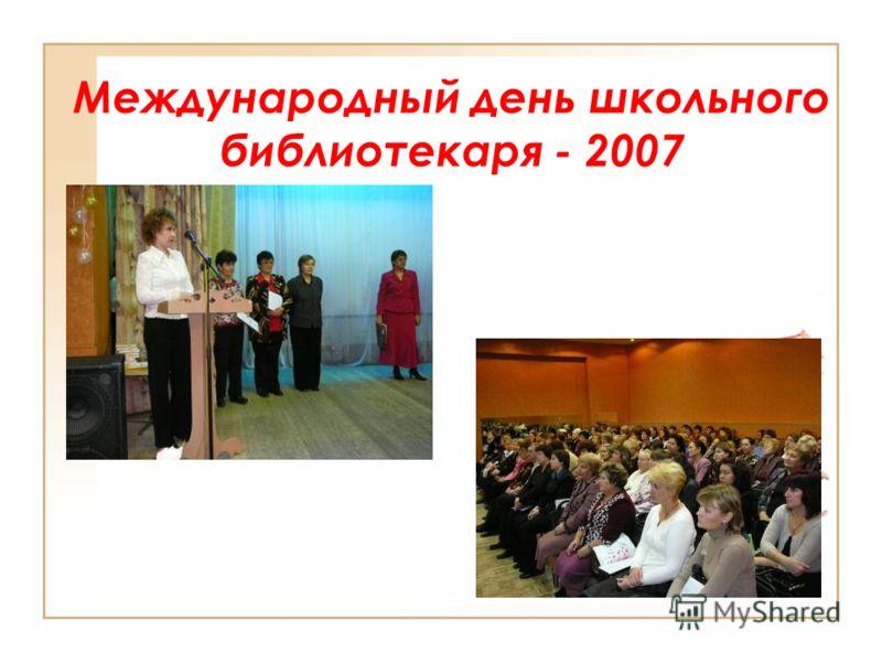 Международный день школьного библиотекаря - 2007