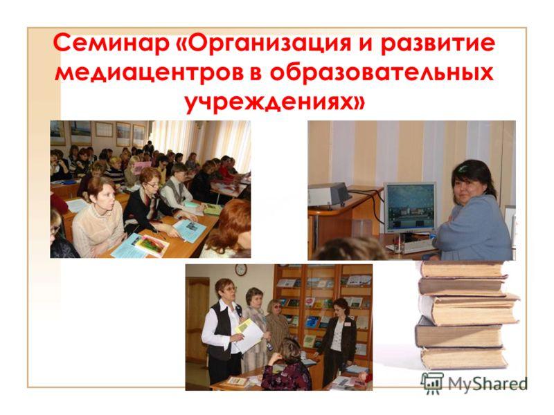 Семинар «Организация и развитие медиацентров в образовательных учреждениях»