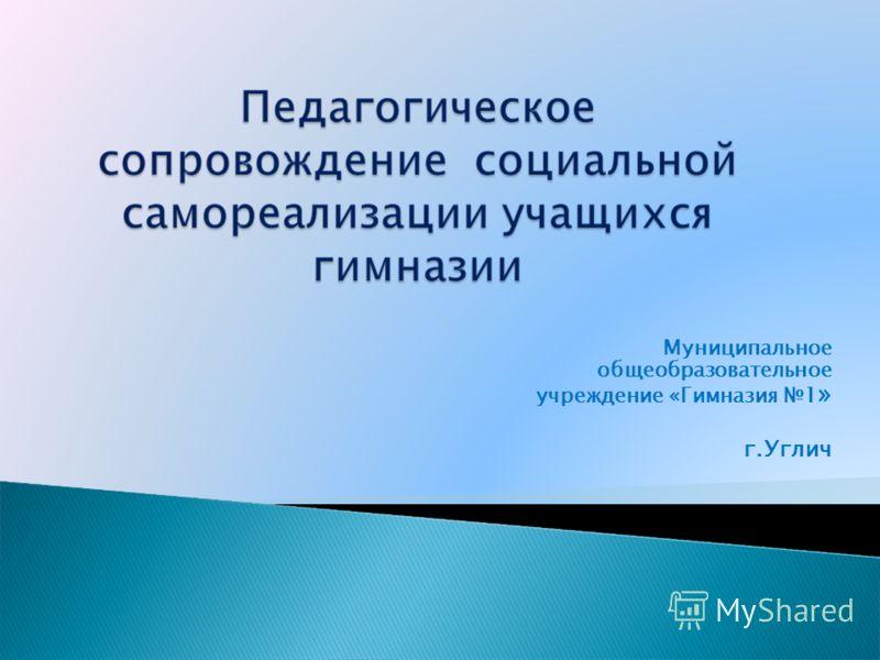 Муниципальное общеобразовательное учреждение «Гимназия 1 » г.Углич