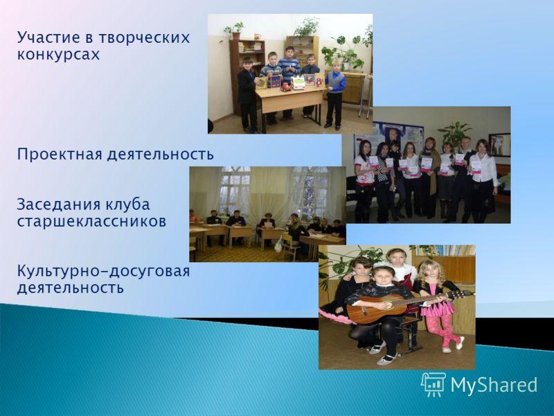 Участие в творческих конкурсах Проектная деятельность Заседания клуба старшеклассников Культурно-досуговая деятельность