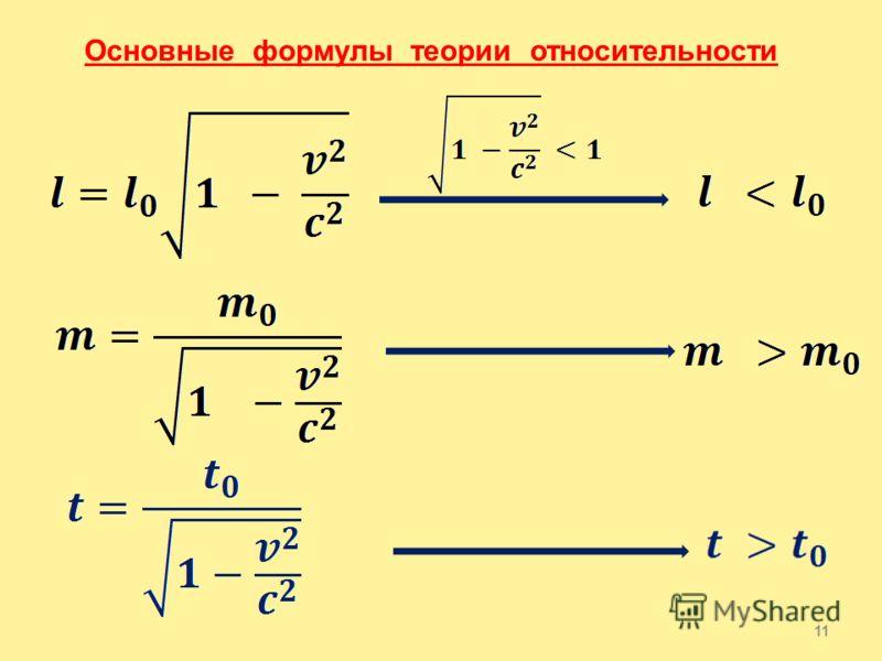 Основные следствия из специальной теории относительности Эйнштейна (1905 г.) 1.При движении с околосветными скоростями длина тела зависит от скорости, чем больше скорость, тем меньше длина тела в направлении движения. 2.При движении с околосветными с