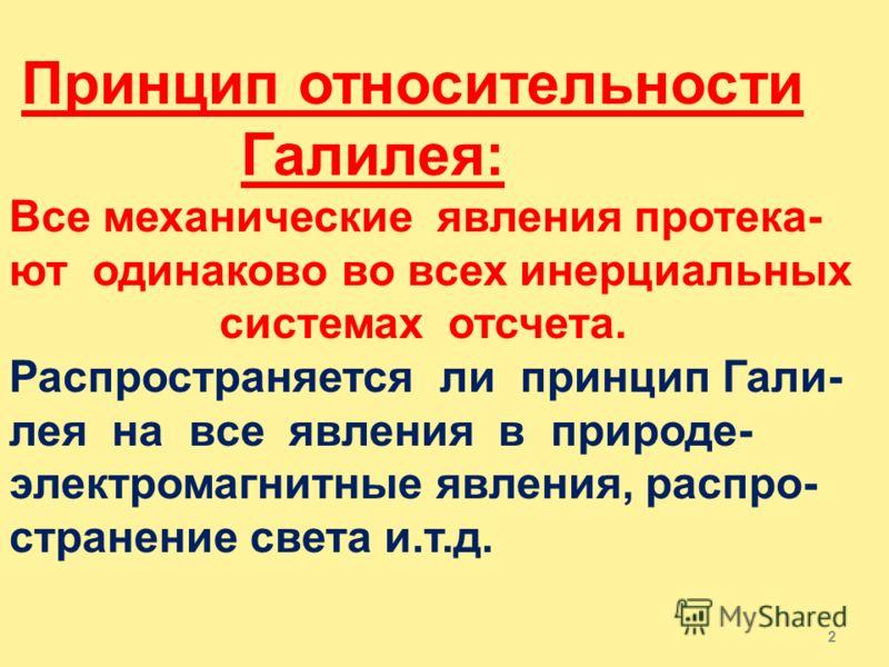 ТЕОРИЯ ОТНОСИТЕЛЬНОСТИ И АЛЬБЕРТ ЭЙНШТЕЙН