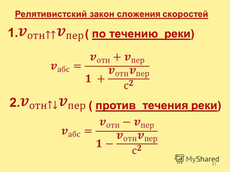 20 Так как коэффициент очень мал, то заметные изменения массы возможны лишь при очень больших изменениях энергии. При химических реакциях или при нагревании тел в обычных условиях изменения энергии настолько малы, что соответствующие изменения масс н