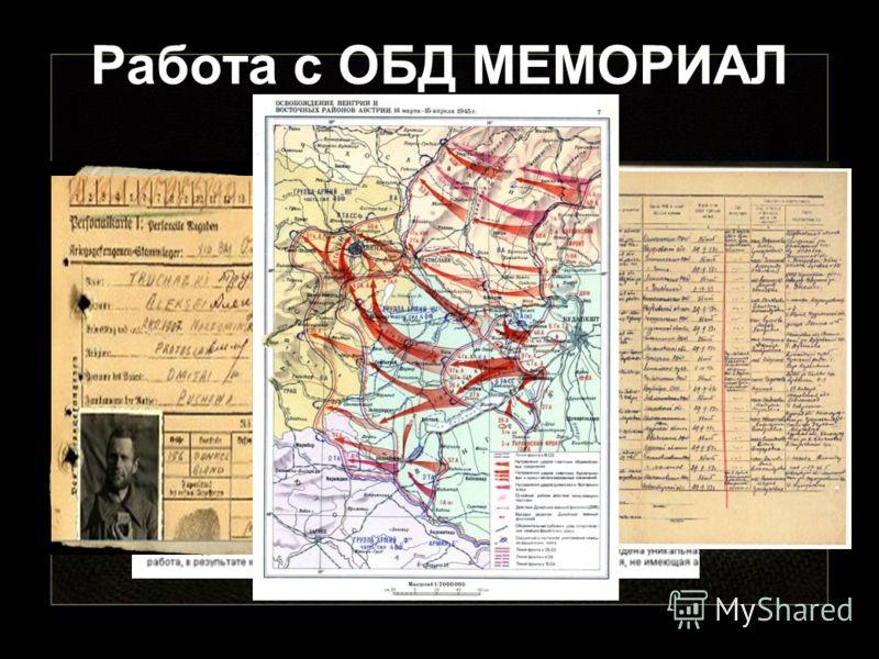 Работа с ОБД МЕМОРИАЛ