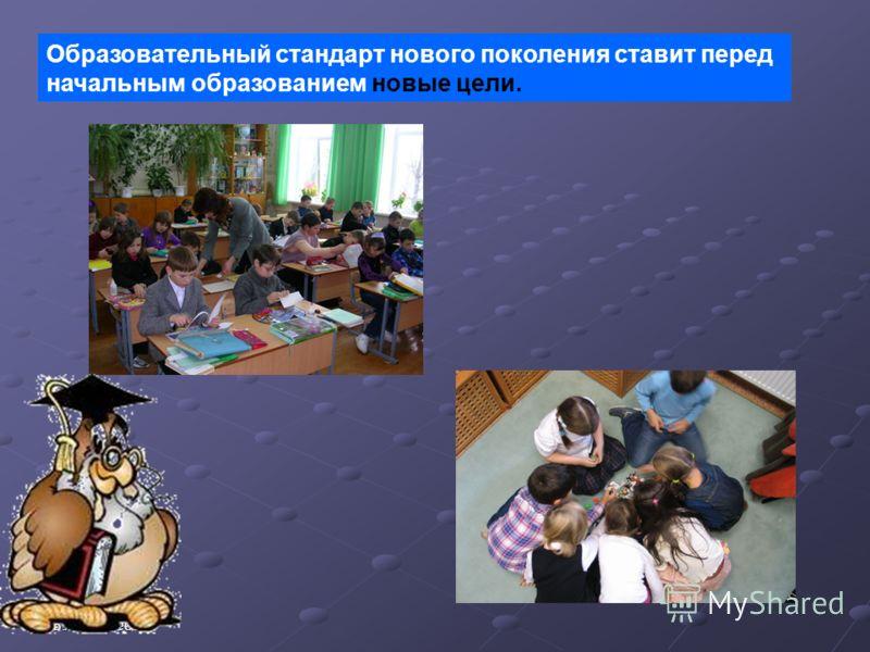 З.А. Сергеева Образовательный стандарт нового поколения ставит перед начальным образованием новые цели.