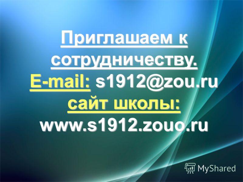 Приглашаем к сотрудничеству. E-mail: s1912@zou.ru сайт школы: www.s1912.zouo.ru