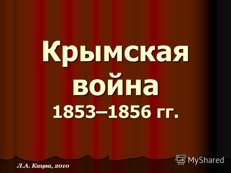 Крымская война 1853–1856 гг. Л.А. Кацва, 2010