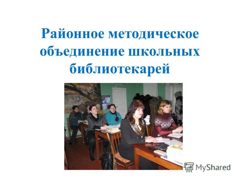 Районное методическое объединение школьных библиотекарей