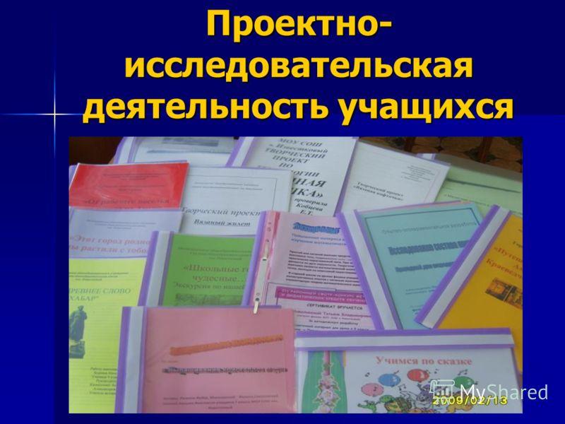 Проектно- исследовательская деятельность учащихся