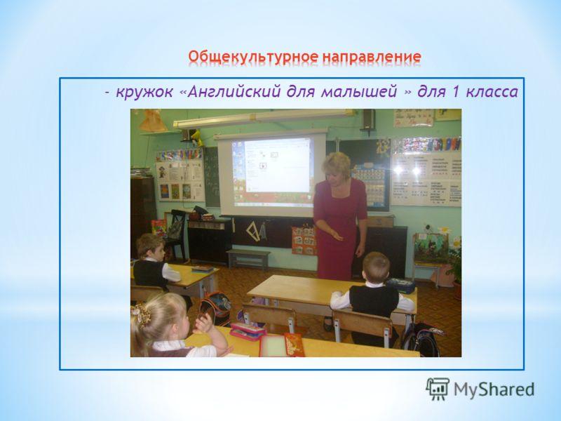 - кружок «Английский для малышей » для 1 класса