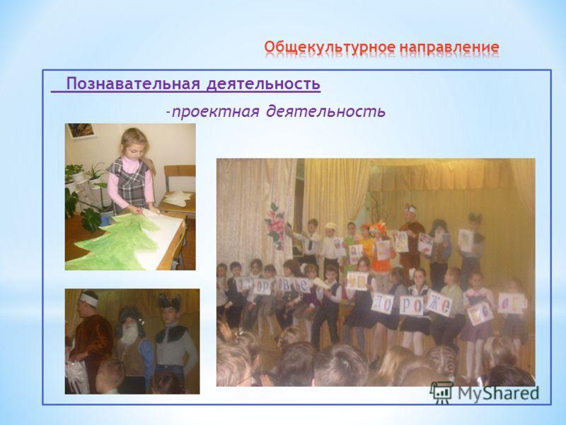 Познавательная деятельность -проектная деятельность