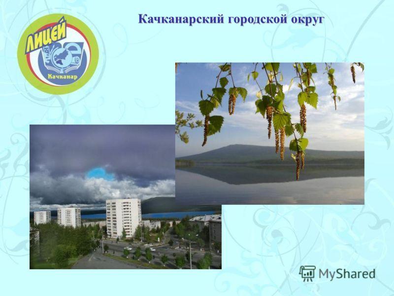 Качканарский городской округ