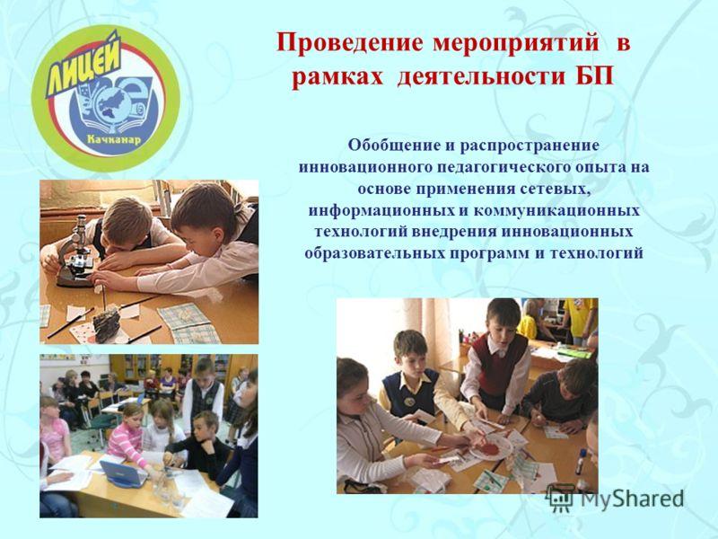 Проведение мероприятий в рамках деятельности БП Обобщение и распространение инновационного педагогического опыта на основе применения сетевых, информационных и коммуникационных технологий внедрения инновационных образовательных программ и технологий