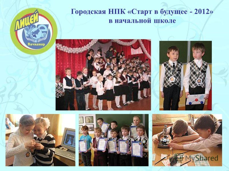 Городская НПК «Старт в будущее - 2012» в начальной школе