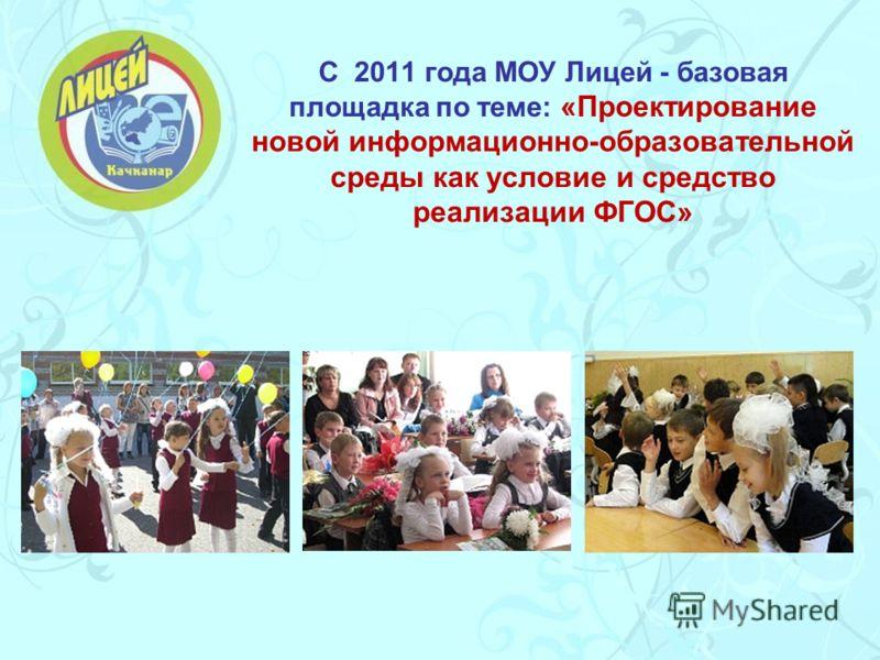 С 2011 года МОУ Лицей - базовая площадка по теме: «Проектирование новой информационно-образовательной среды как условие и средство реализации ФГОС»