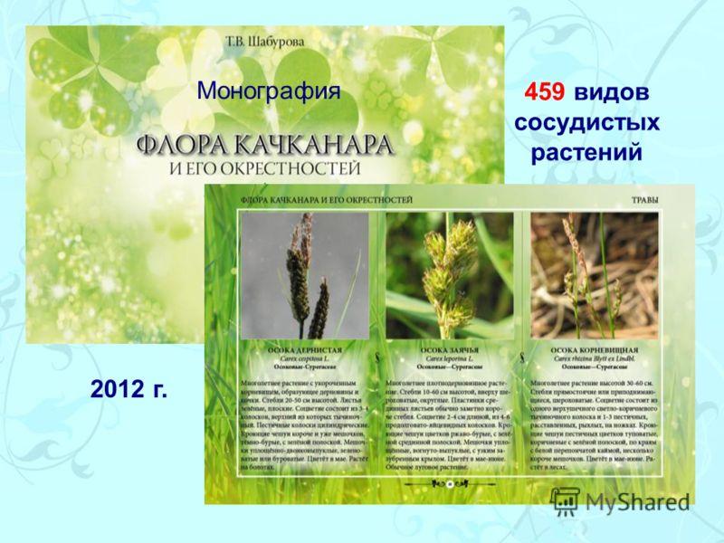 Монография 2012 г. 459 видов сосудистых растений