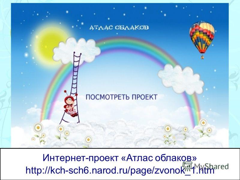 Интернет-проект «Атлас облаков» http://kch-sch6.narod.ru/page/zvonok_1.htm