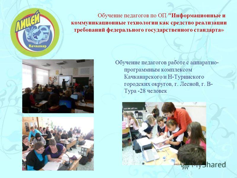 Обучение педагогов по ОП