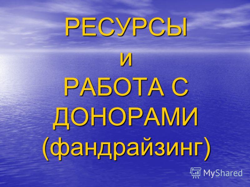 РЕСУРСЫ и РАБОТА С ДОНОРАМИ (фандрайзинг)