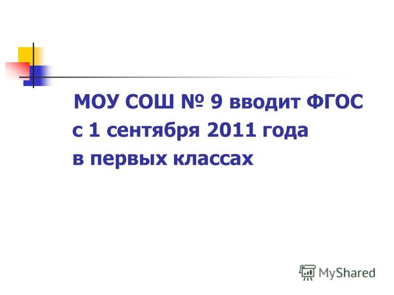 МОУ СОШ 9 вводит ФГОС с 1 сентября 2011 года в первых классах