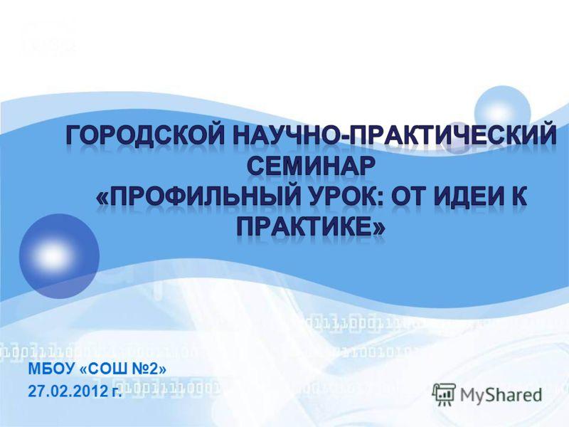 МБОУ «СОШ 2» 27.02.2012 г.