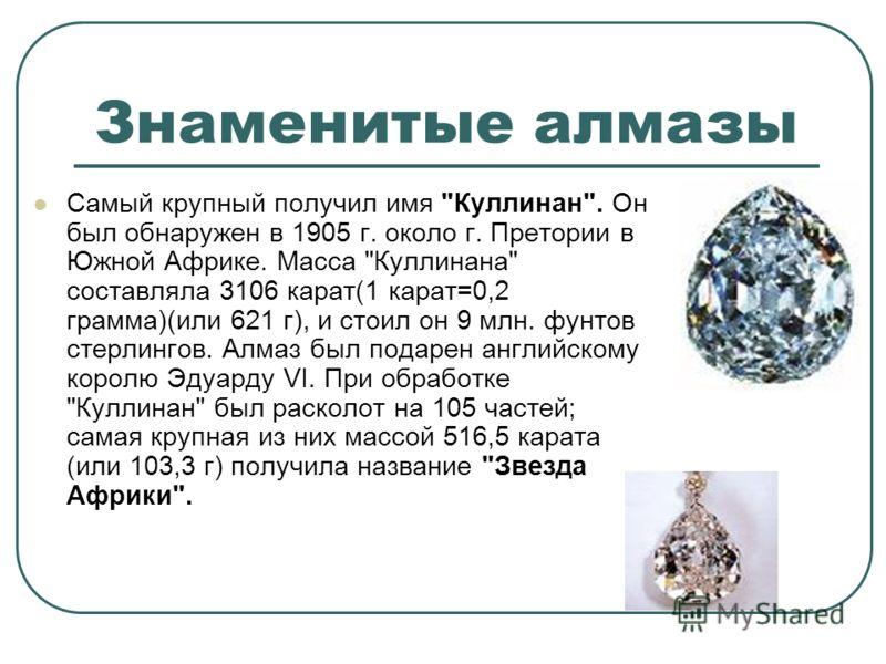 Знаменитые алмазы Самый крупный получил имя