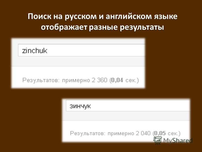 Поиск на русском и английском языке отображает разные результаты