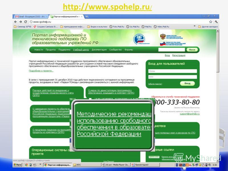 http://www.spohelp.ru /
