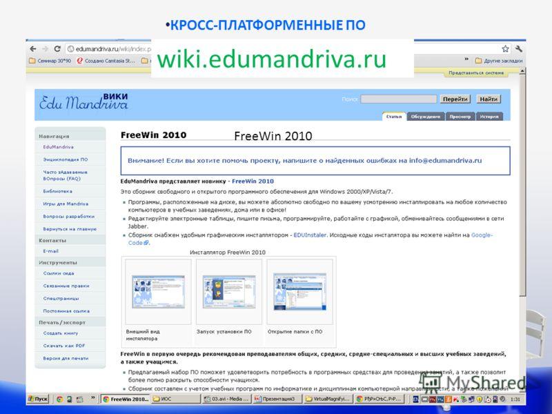 КРОСС-ПЛАТФОРМЕННЫЕ ПО wiki.edumandriva.ru FreeWin 2010