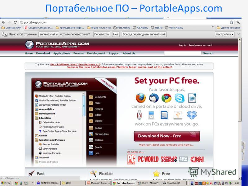 Портабельное ПО – PortableApps.com