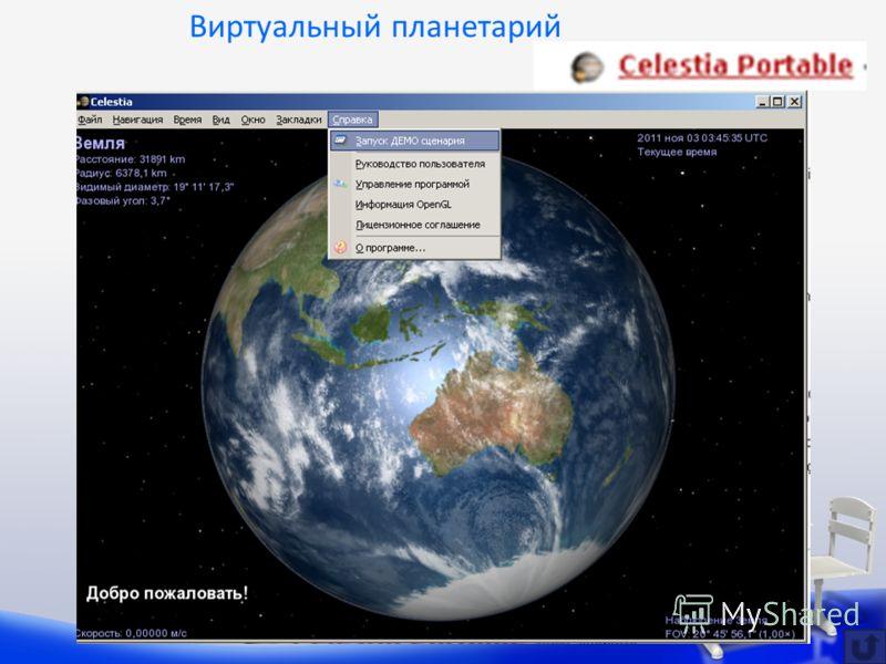 Виртуальный планетарий